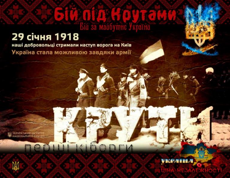 Заходи з відзначення 102-ї річниці Дня пам'яті Героїв Крут