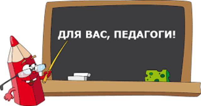 Для Вас, педагоги! / Освіта Перечинщини / Відділ освіти Перечинської міської ради